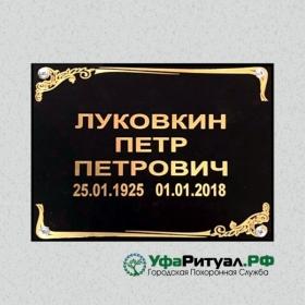 Табличка временная на могилу