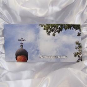 Ритуальный конверт для денег № 4