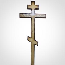 Крест сосновый, 190 см